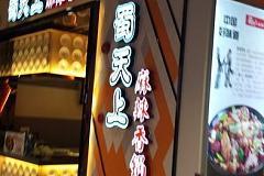 蜀天上香锅 正大生活馆店