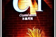 马当路站 水晶月亮酒吧餐厅