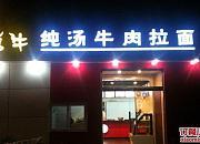 中国兰州顶牛纯汤牛肉拉面 三潭路店