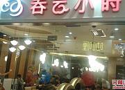 吞云小莳 永旺友谊南路店