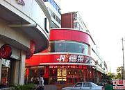 彤德莱火锅 丁字沽三号路店
