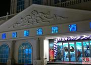 浪漫假期温泉酒店