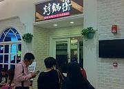 石锅烧 苏宁广场店