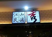 江山民谣秀 鲁巷广场店