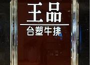 王品牛排 西安时代广场店