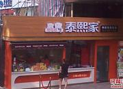 泰熙家韩式欢乐餐厅 立丰国际店