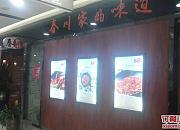 春川家韩式料理店 金莎国际购物广场店