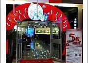 醉巴鲜烤鱼 国贸店