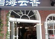 碧海云香中国菜 大明宫万达店