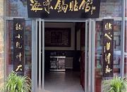 海荣锅贴馆 白桦林居店