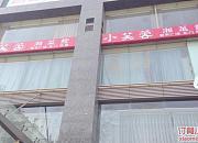 小芙蓉湘菜 春平广场店