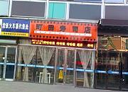 町田寿司店 泛华广场店