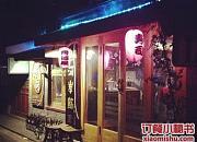 鱼河岸鮨寿司店