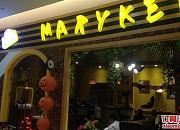 麦瑞克 爱琴海店