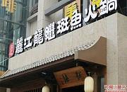 丽江龙继斑鱼火锅 高新店