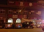 鑫京城串吧 甜水园店