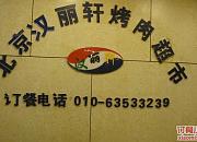 汉丽轩烤肉超市 白纸坊店