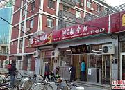 稻香村 第30营业部