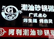佳玺荟潮汕砂锅粥