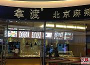 拿渡麻辣香锅 爱琴海店