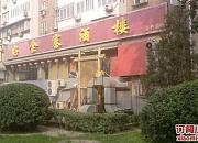 好食寨酒楼 广安门店