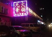 玉林串串香 亚运村店