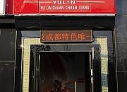 玉林串串香 百子湾店