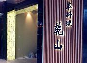 乾山日本料理 青岛海信广场店