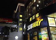 赛百味 泰府广场店