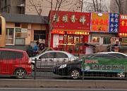 瓦罐香沸营养快餐 济微路店
