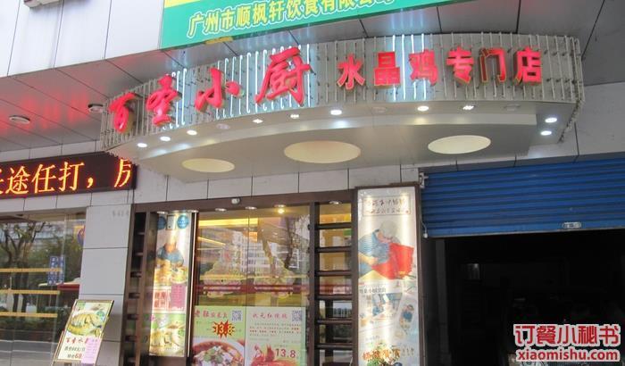 广州百圣小厨
