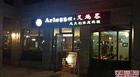艾瑞客意大利家庭料理 新淮海坊店 图片