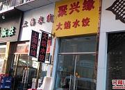 上海米线 新世界店