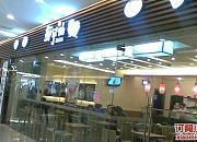 鲜芋仙 民乐园店