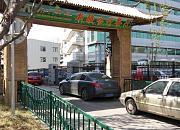 新疆喀什餐厅