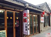 大板の寿司 什刹海店