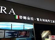 帝娜朵拉意大利冰淇淋 济南世茂店