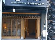 本家韩国料理 泰然店