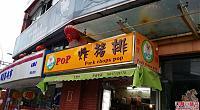 POP炸猪排 国定东路店 图片