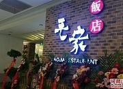 毛家饭店 世茂国际广场店