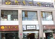 凤翥小吃 印象店