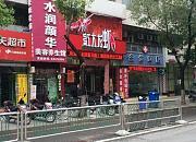 盱眙红大龙虾 程阁老巷店