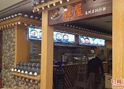 韩屋韩国料理 凤凰书城店