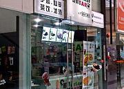 印象台湾 海岸城店