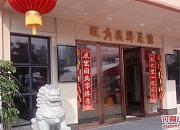 旺角海鲜菜馆 体育中心店