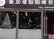 新加坡妈妈烤包 CBD店
