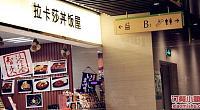 拉卡莎丼饭屋 1788国际中心店 图片