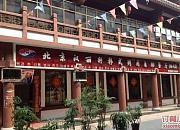 北京汉丽轩韩式烤肉火锅自助餐厅 滕州店