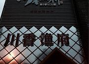 川香渔府 阳明路店