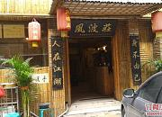 风波庄酒家 青年街店